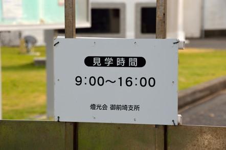 御前埼灯台 見学時間