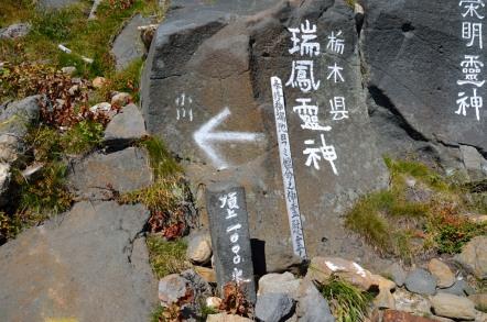 御嶽山 8合目から9合目