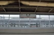 新幹線 米原駅