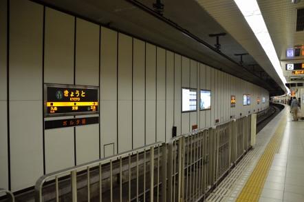 京都市営地下鉄 京都駅