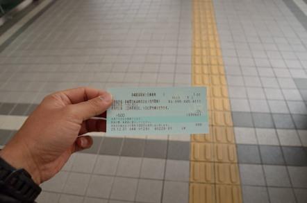電車一日乗車券