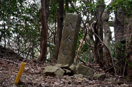 石津御岳 8合目