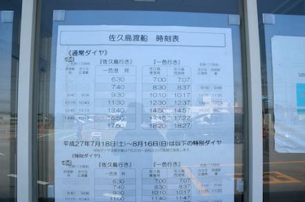 佐久島行き船乗り場 時刻表