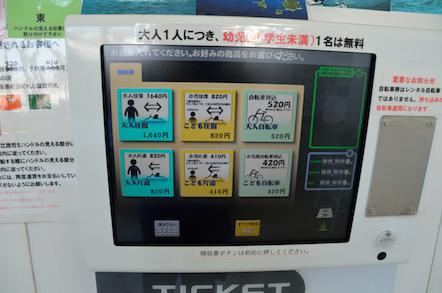 佐久島行き船乗り場 切符売り場