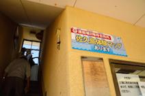 佐久島西港休憩所 2階