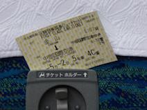 ミュースカイ 金山総合駅