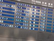 ANA361便 中部仙台便