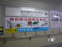 JR仙台駅 仙石線