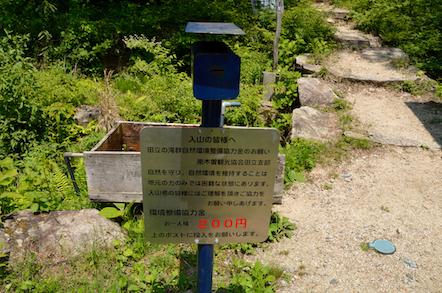田立の滝 粒栗駐車場 協力金200円