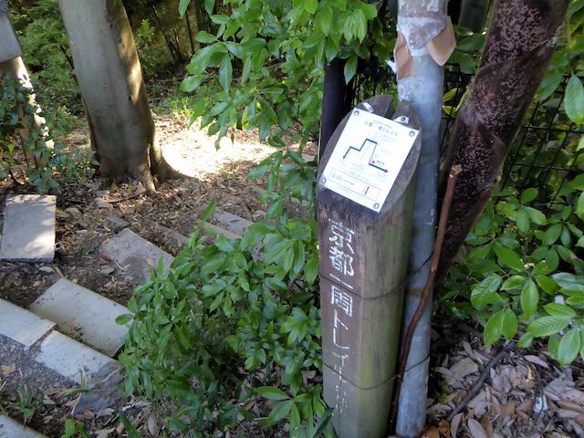 京都一周トレイル 東山コース 道標番号4