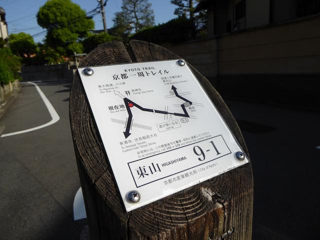 京都一周トレイル 東山コース 道標番号9-1