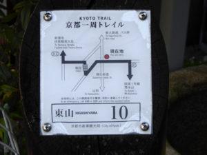 京都一周トレイル 東山コース 道標番号10