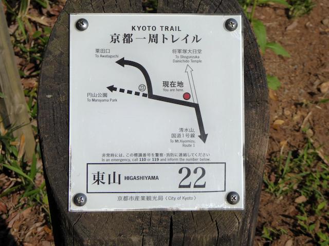 京都一周トレイル 東山コース 道標番号22