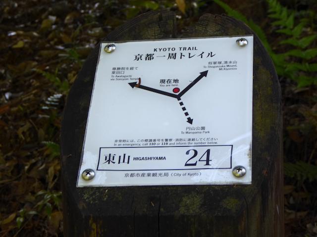 京都一周トレイル 東山コース 道標番号24