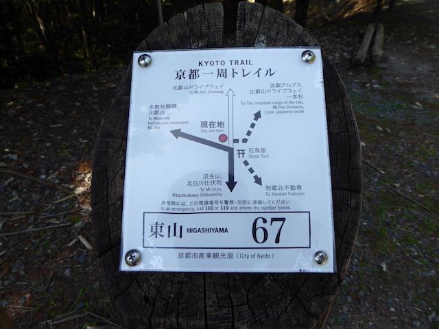 京都一周トレイル 東山コース 道標67