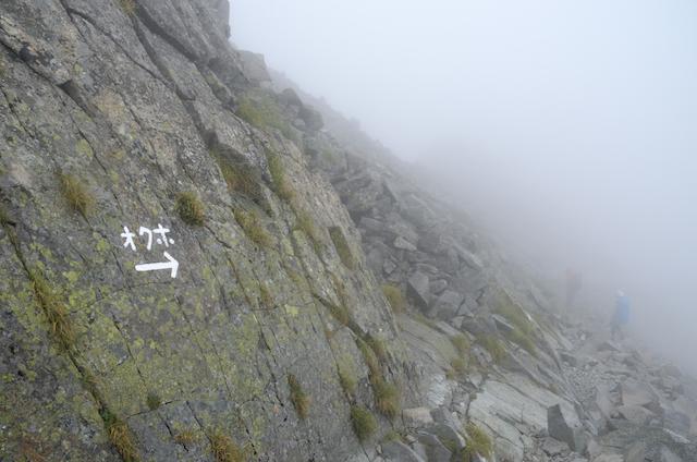 涸沢岳〜穂高岳山荘