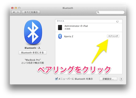 XperiaZ Bluetoothテザリング MacbookPro