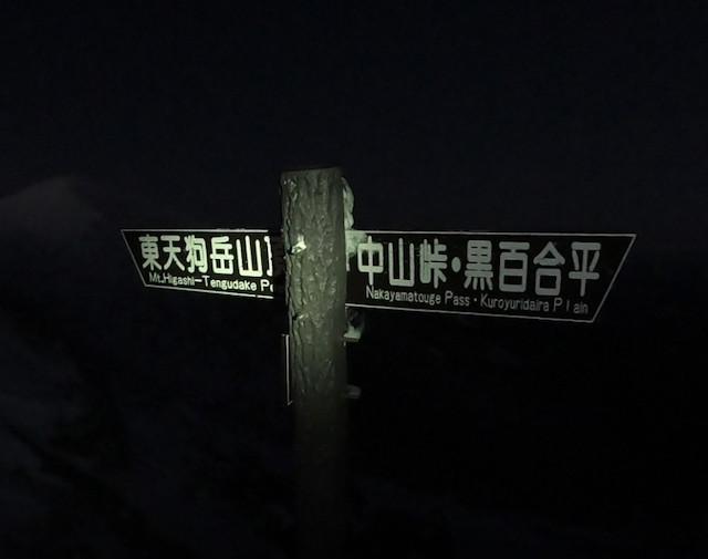 ナイトハイク 八ヶ岳・天狗岳