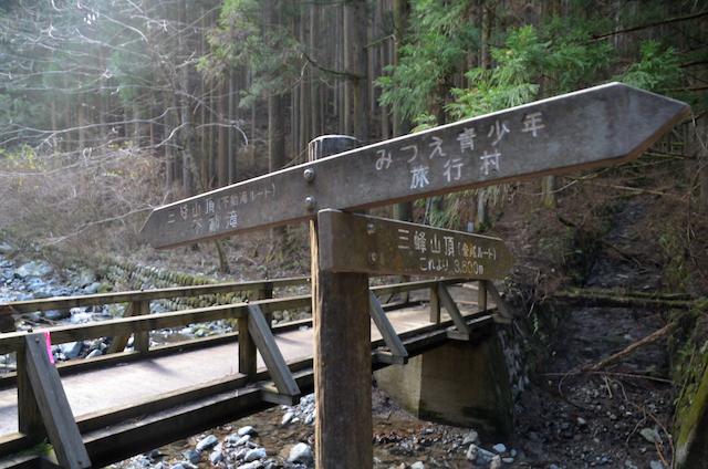 三峰山 登尾ルート・不動滝ルート 分岐