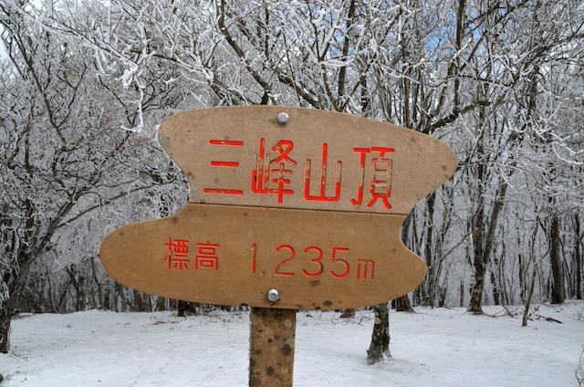 三峰山 山頂 1235.2m