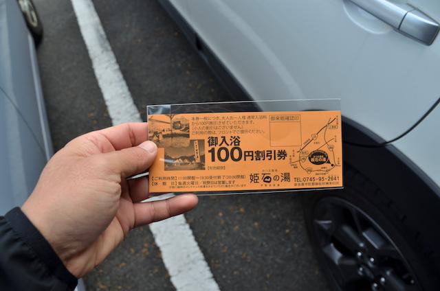 奈良県御杖村 みつえ青少年旅行村 駐車場