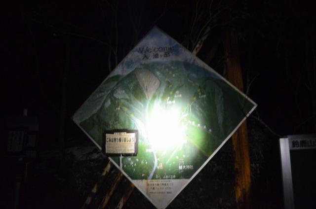 入道ヶ岳 北尾根コース分岐