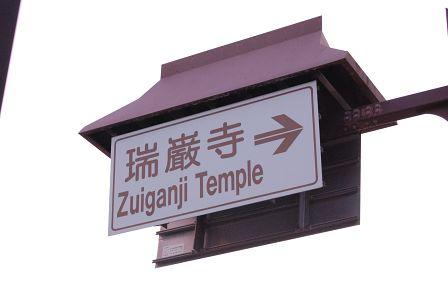 瑞巌寺 道路の案内看板