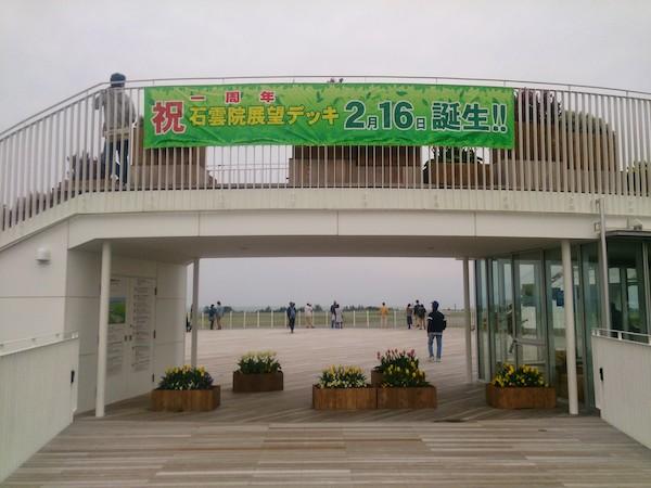 富士山静岡空港 石雲院展望デッキ