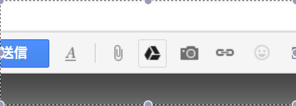 GmailにGoogleDriveのアイコン