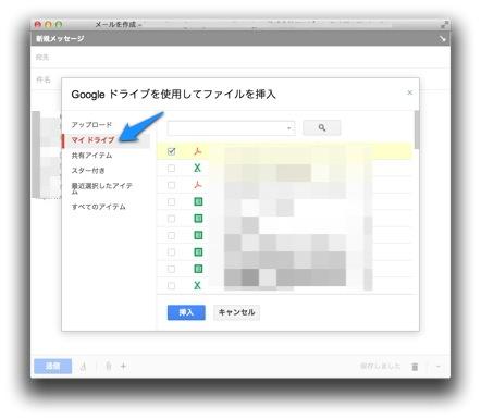 Googleドライブからファイルを選択