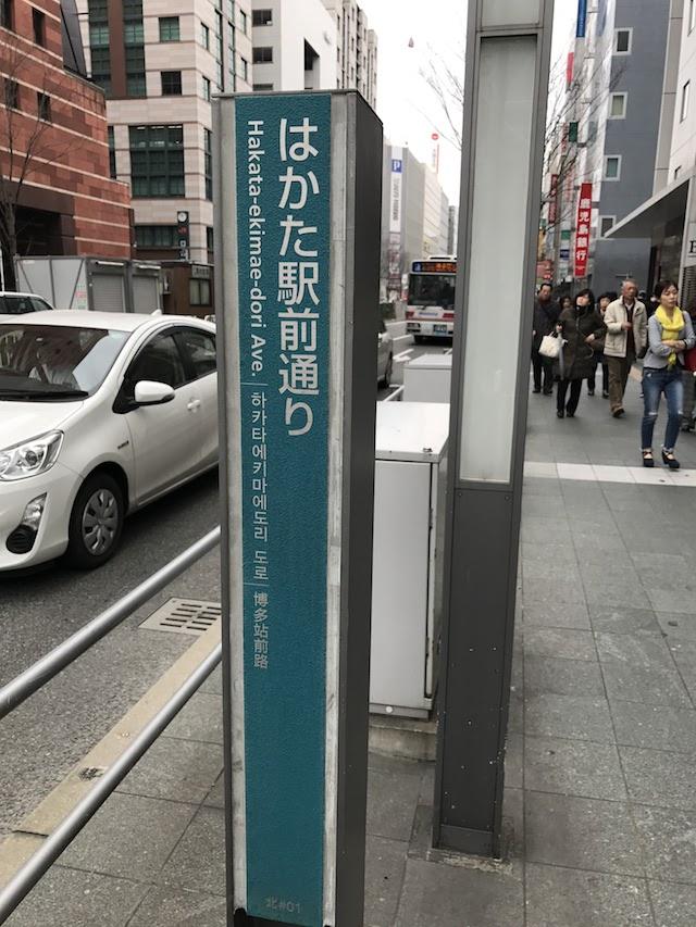 博多駅前通り 陥没事故跡