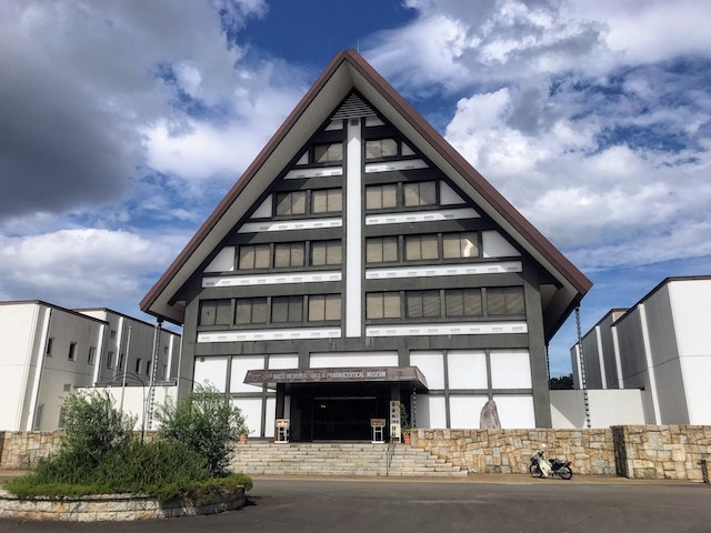 内藤記念くすり博物館 正面入り口