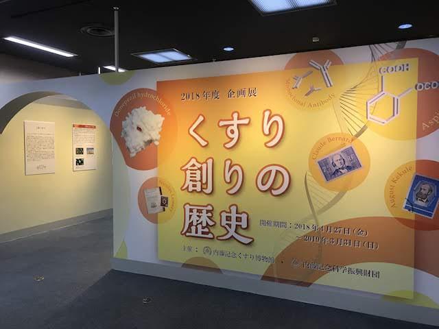 内藤記念くすり博物館 薬創りの歴史展
