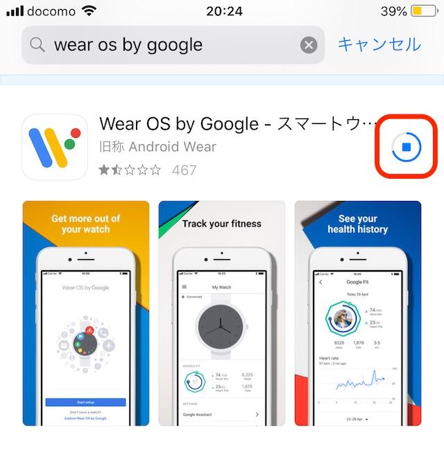 WSD-F30 初期設定 Wear OS by Google ダウンロードをタップ