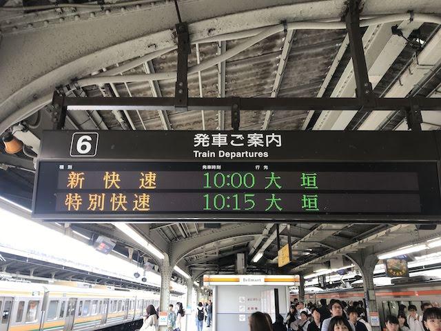 東海道線 名古屋駅