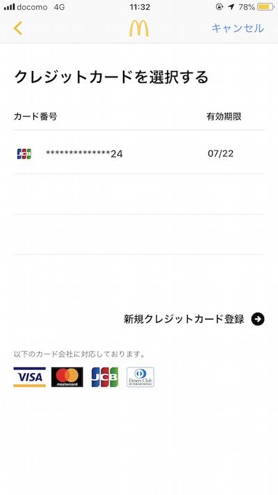 マクドナルド モバイルオーダー クレジットカードを選択する