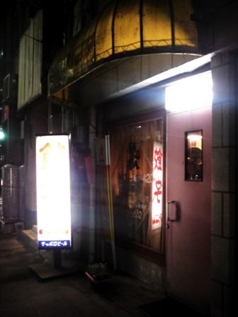 仙台市 アップル 中華料理屋さん