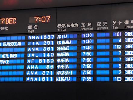 ANA 86便 セントレア 羽田行き
