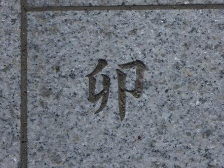 盛岡市 盛岡八幡宮 十二支石刻参道