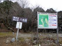 藤原岳 8合目