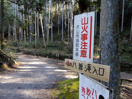八曽の滝(山伏の滝) 入口