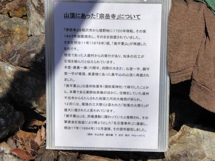 黒平山(八曽山)