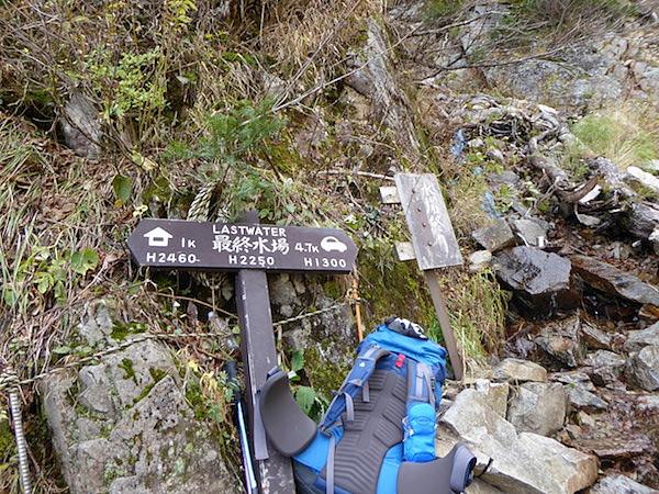 一ノ沢登山道 最終水場