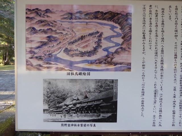 熊野本宮大社 大斎原 旧社地