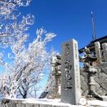 高見山 山頂 高角神社