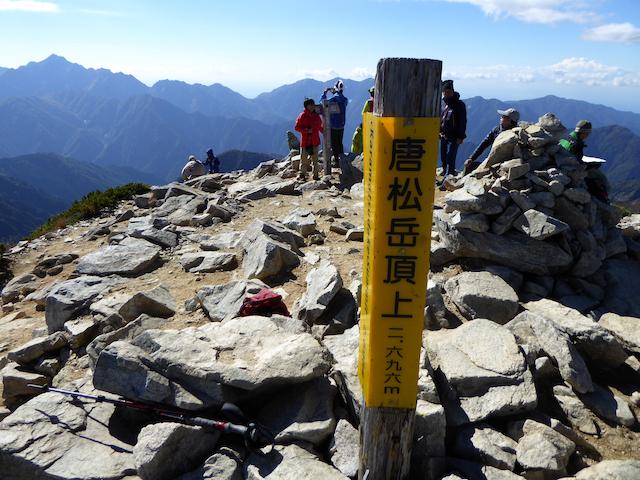 唐松岳 山頂 無雪期