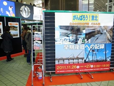 仙台駅 3.11早期復旧への記録