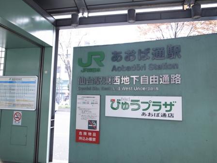 仙石線 あおば通駅