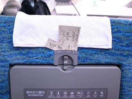 名古屋鉄道 名鉄 ミュースカイ μスカイに