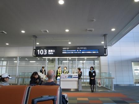 中部国際空港 セントレア 103 搭乗口
